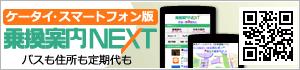 ケータイ・スマートフォン版乗換案内NEXT バスも住所も定期代も