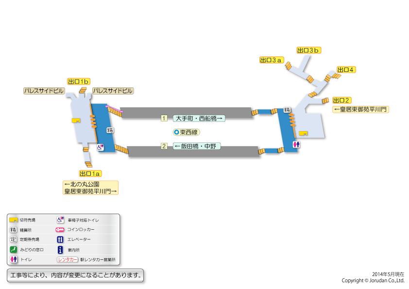構内図 | 竹橋駅/T08 | 東京メトロ