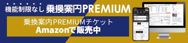 Amazonで乗換案内PREMIUMチケットを購入